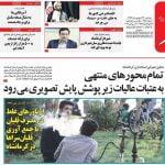 پیشخوان مطبوعات ایران دوشنبه 27 شهریور